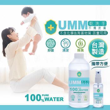 《UMM》【預購-3/6開始出貨】 電解抗菌乾洗手(50ML*4入)