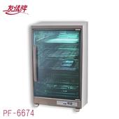 《友情》90公升全不鏽鋼四層紫外線烘碗機 PF-6674(PF-6674)