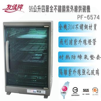 《友情》96公升紫外線不鏽鋼烘碗機 PF-6574(PF-6574)