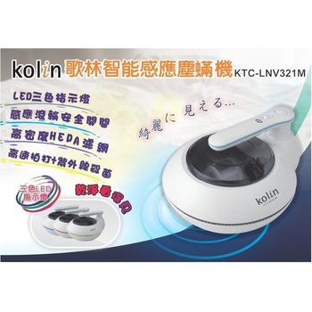 《Kolin歌林》智能感應塵螨機吸塵器 KTC-LNV321M(KTC-LNV321M)