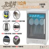 《友情》78公升三層紫外線不銹鋼烘碗機PF-6360(PF-6360)