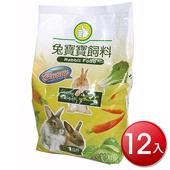 《FP》兔寶寶飼料(1kg*12包)