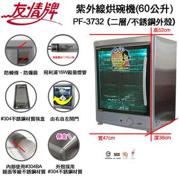 《友情》60公升二層紫外線烘碗機 PF-3732(PF-3732)