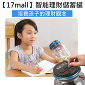 【17mall】智能理財電子存錢桶儲蓄罐撲滿