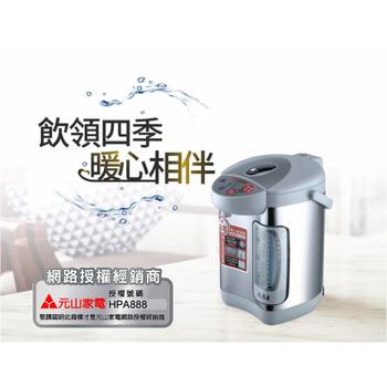 《元山》4.8L全功能熱水瓶 符合能源效率(YS-519AP)