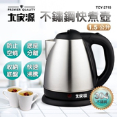 《大家源》1.5L 304不鏽鋼快煮壺(TCY-2715)