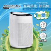 《SONGEN松井》空氣淨化機/除溼機(雙效合一)(SG-1250E)(SG-1250E)