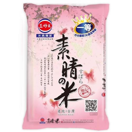 《三好》素晴的米(2.5kg)