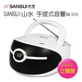 《SANSUI山水》CD/FM/AUX手提式音響SB-D10