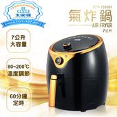 《大家源》7公升健康免油氣炸鍋(TCY-725501)