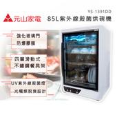 《元山》85L四層不鏽鋼光觸媒紫外線烘碗機(YS-1391DD)