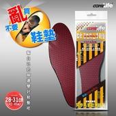 《COMELIFE》柔軟活性炭止滑鞋墊(28-31cm)