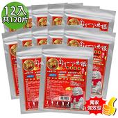 《金牌》漢宮-金門一條根葡萄糖胺超大精油貼布10片-強效型12入
