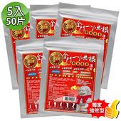 《金牌》漢宮-金門一條根葡萄糖胺超大精油貼布10片-強效型5入