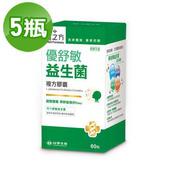 《台塑生醫》優舒敏益生菌複方膠囊(60錠/瓶) 5瓶/組