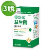 《台塑生醫》優舒敏益生菌複方膠囊(60錠/瓶) 3瓶/組