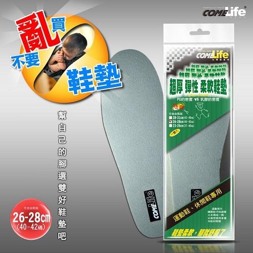《COMELIFE》超厚彈性柔軟鞋墊(26-28cm)