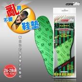 《COMELIFE》綠色鞋墊(26-28cm)