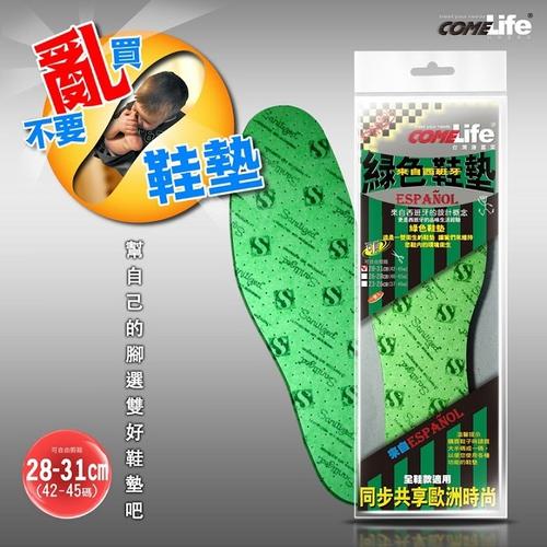 《COMELIFE》綠色鞋墊(28-31cm)