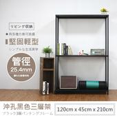 《JR創意生活》【JR創意生活】 黑白兩色 120X45X210公分 高耐重型沖孔三層架(質感白)