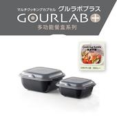 《GOURLAB》GOURLAB Plus 多功能烹調盒系列 - 多功能二件組 (附食譜)