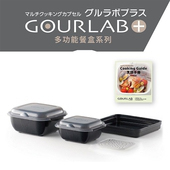 《GOURLAB》日本銷售冠軍 GOURLAB Plus 多功能 烹調盒 系列 - 多功能四件組 附食譜