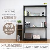 《JR創意生活》【JR創意生活】 黑白兩色 120X45X210公分 高耐重型沖孔四層架(質感白)