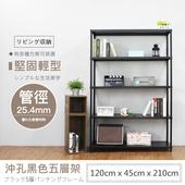 《JR創意生活》【JR創意生活】 黑白兩色 120X45X210公分 高耐重型沖孔五層架(質感白)