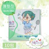 《悅舒適》漢方草本衛生棉 - 透氣護墊型 16cmX20片/包(10包)