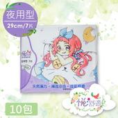 《悅舒適》漢方草本衛生棉 - 安心夜用型 29cmX7片/包(10包)