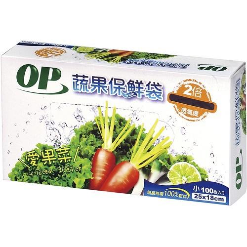 《OP》蔬果保鮮袋 S(25cm*18cm*100入)