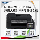 《BROTHER》Brother MFC-T910DW 原廠大連供WiFi傳真複合機
