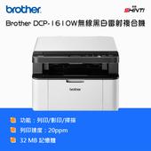 《BROTHER》DCP-1610W無線多功能黑白雷射複合機