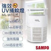 《聲寶SAMPO》吸入式強效UV捕蚊燈(輕巧型) ML-WT02E