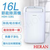《禾聯HERAN》16L空氣清淨除濕機 HDH-3281 送!乾衣架