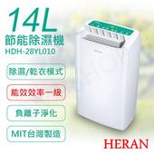 《禾聯HERAN》14L節能除濕機 HDH-28YL010 送!乾衣架