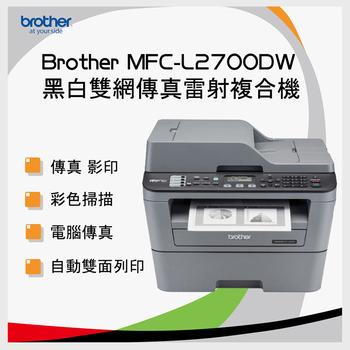 《BROTHER》Brother MFC-L2700D 高速雙面多功能雷射傳真複合機