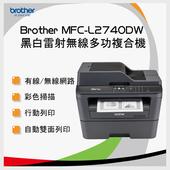《BROTHER》Brother MFC-L2740DW 觸控無線多功能雷射傳真複合機