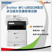 《BROTHER》BROTHER MFC-L8900CDW 高速無線多功能彩色雷射複合機