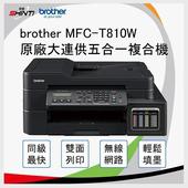 《BROTHER》Brother MFC-T810W 原廠大連供無線傳真複合機