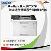 《BROTHER》Brother HL-L3270CDW 彩色雙面無線雷射印表機