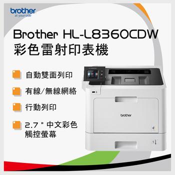 《BROTHER》Brother HL-L8360CDW高效多功能彩色雷射機印表機