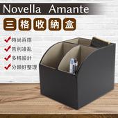 《Novella Amante》三格收納盒(風尚黑)