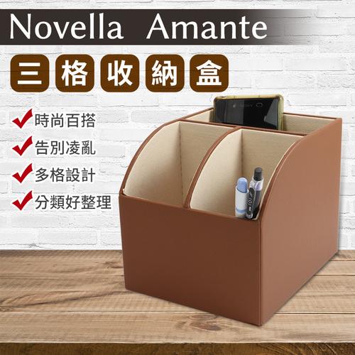 《Novella Amante》三格收納盒(杏褐色)