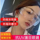 台灣製防疫透明安全護目眼鏡 抗UV400 檢驗合格 加贈眼鏡袋+眼鏡布(側翼款6339)