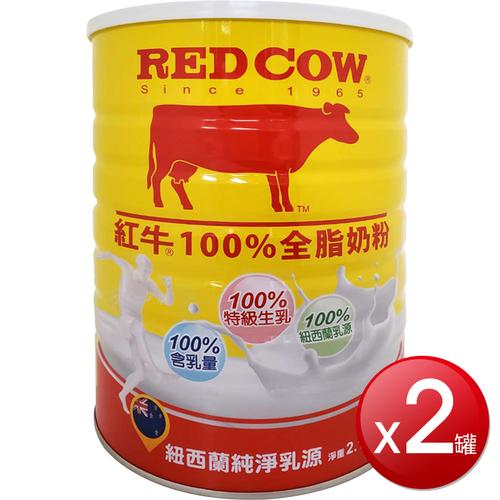 《Red Cow 紅牛》全脂奶粉(2.3kg*2罐/組)