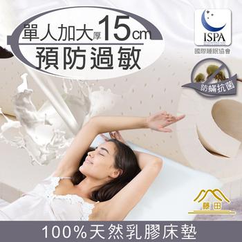 《日本藤田》瑞士防蹣抗菌親膚雲柔 15CM頂級天然乳膠床墊(單人加大)