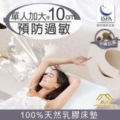 《日本藤田》瑞士防蹣抗菌親膚雲柔 10CM頂級天然乳膠床墊(單人加大)