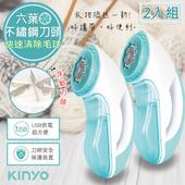 【KINYO】六葉刀頭USB充電式除毛球機(CL-522)不怕起毛球(2入)