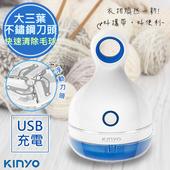 【KINYO】三葉刀頭USB充電式除毛球機(CL-521)不怕起毛球(1入)
